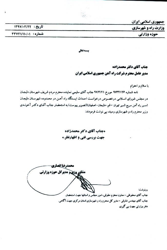پیگیری احداث ایستگاه راه آهن در محدوده شهرستان دلیجان و دستور وزیر راه و شهرسازی