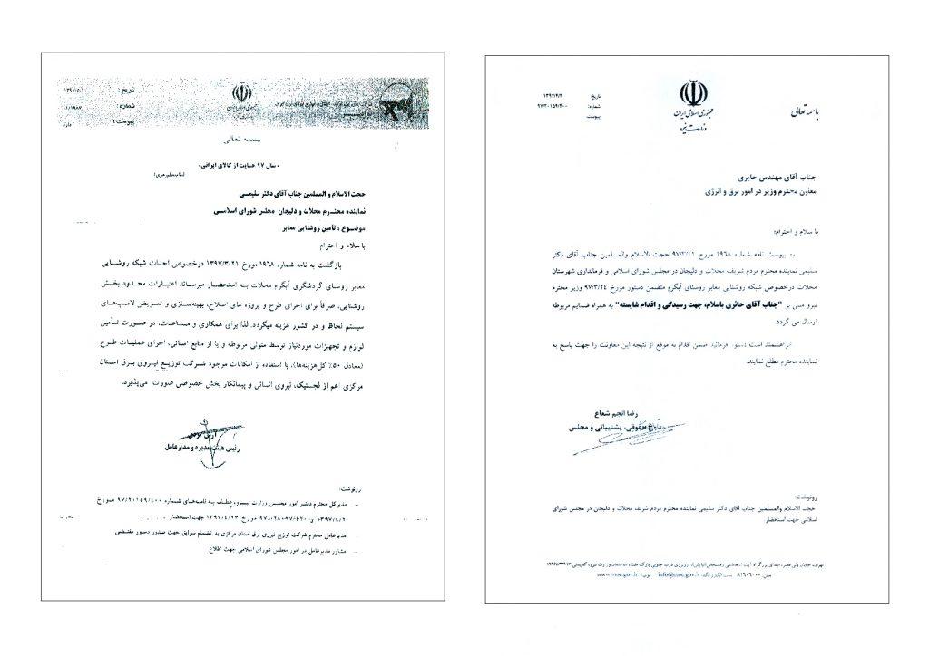 پیگیری احداث شبکه روشنایی روستای گردشگری آبگرم و دستور وزیر نیرو