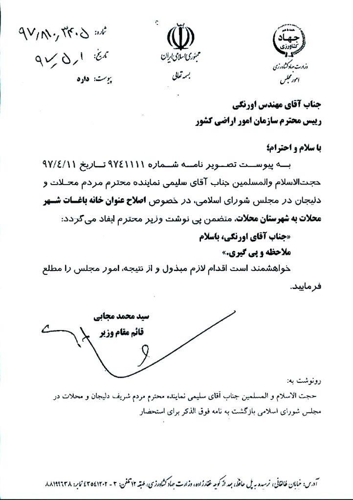 پیگیری اصلاح عنوان خانه باغات شهر محلات به شهرستان محلات و دستور وزیر جهاد کشاورزی