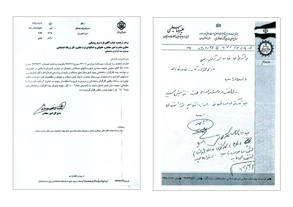 پیگیری افزایش سهمیه بیمه کارگران ساختمانی در حوزه انتخابیه در سال1397