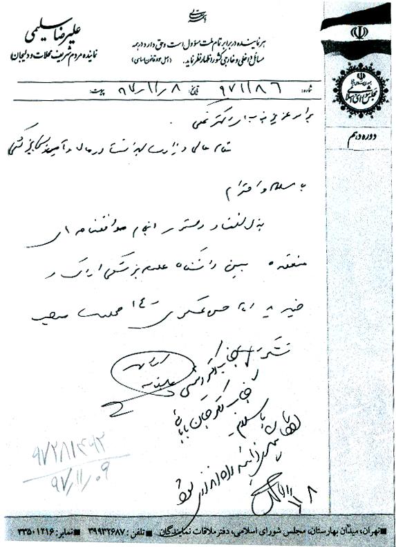 پیگیری انجام موافقتنامه منعقده بین دانشگاه علوم پزشکی اراک و درمانگاه خیریه امام حسن عسگری(ع) و دستور وزیر بهداشت و درمان