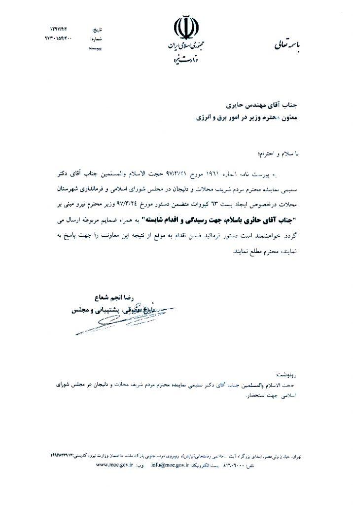 پیگیری ایجاد پست 63 کیلو وات در محلات و دستور وزیر نیرو