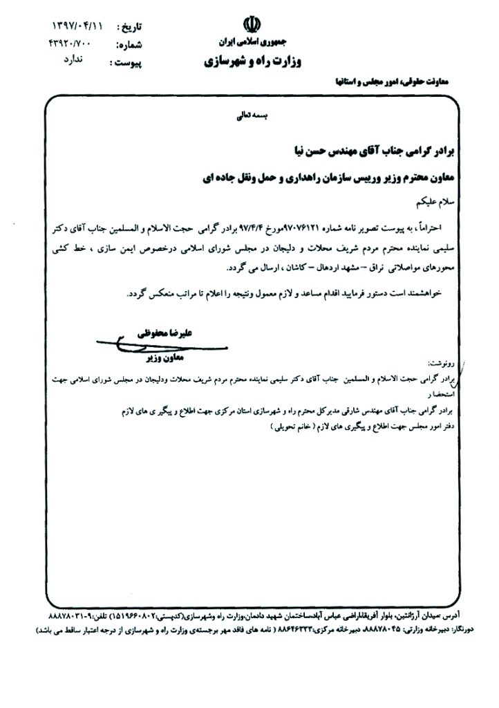 پیگیری ایمن سازی، خط کشی محورهای نراق-مشهد اردهال-کاشان