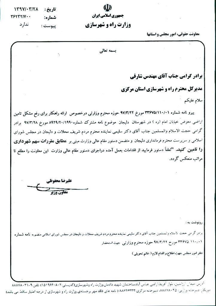 پیگیری تامین اراضی معوض خیابان امام خمینی(ره)دلیجان و دستور وزیر راه و شهرسازی