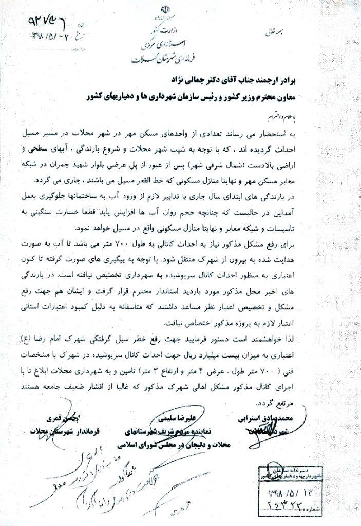 پیگیری تامین اعتبار احداث کانال سرپوشیده در شهرک امام رضا(ع)محلات