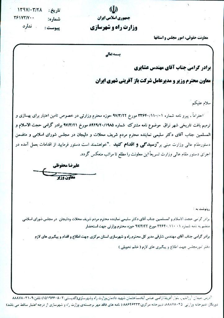 پیگیری تامین اعتبار برای بهسازی و ترمیم بافت تاریخی شهر نراق و دستور وزیر راه و شهرسازی