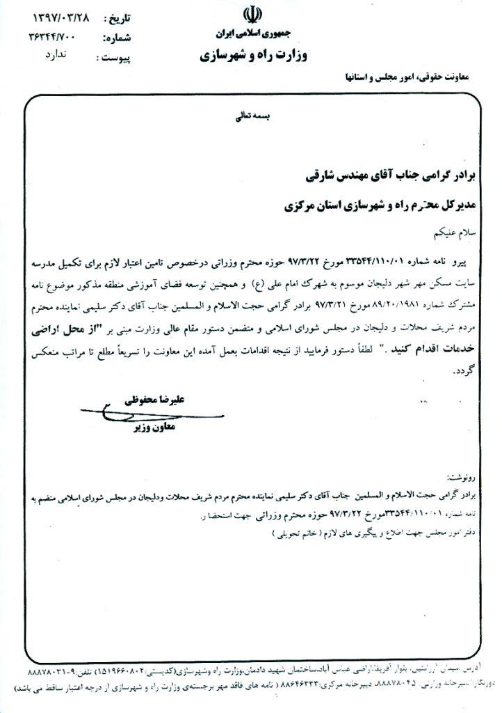 پیگیری تامین اعتبار لازم برای تکمیل مدرسه سایت مسکن مهر دلیجان و دستور وزیر راه و شهرسازی