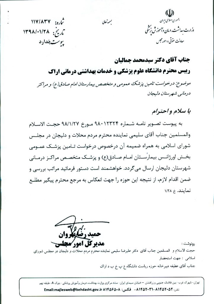پیگیری تامین پزشک عمومی و متخصص بیمارستان امام صادق(ع)ومراکز درمانی شهرستان دلیجان