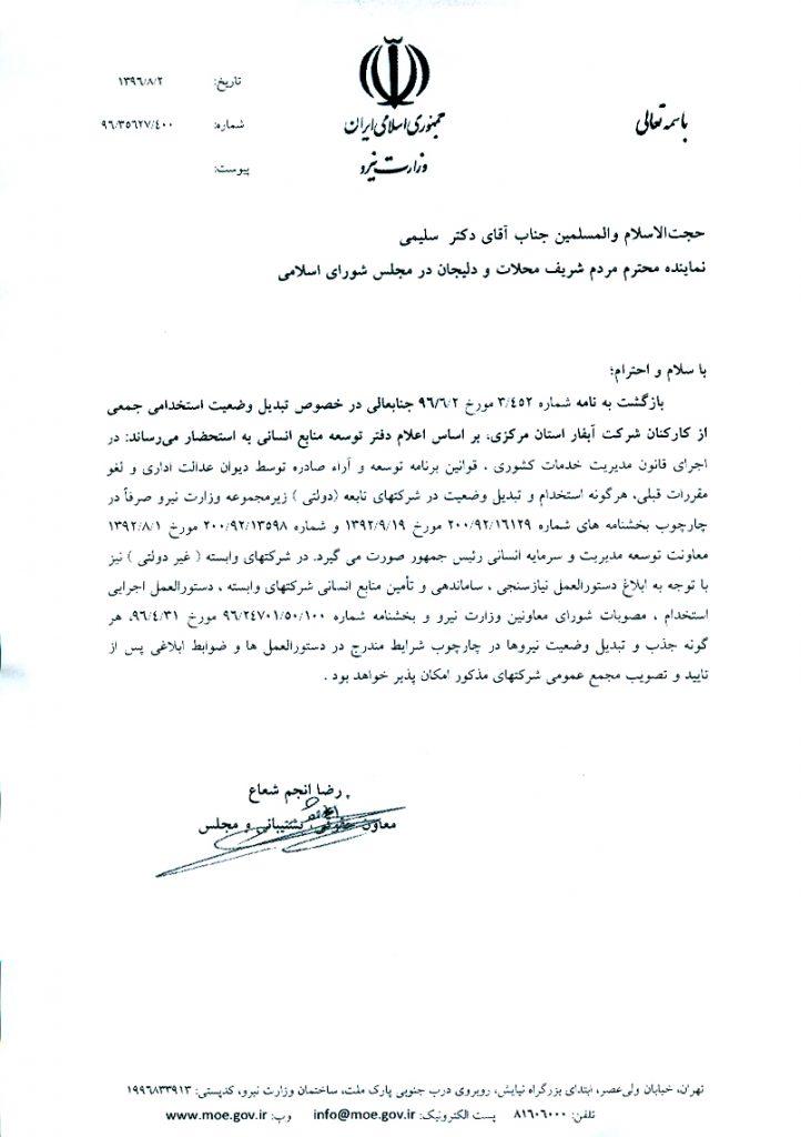 پیگیری تبدیل وضعیت استخدامی جمعی از کارکنان شرکت آبفار استان مرکزی
