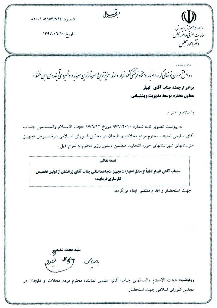 پیگیری تجهیزات هنرستان های محلات و دلیجان و دستور وزیر آموزش وپرورش