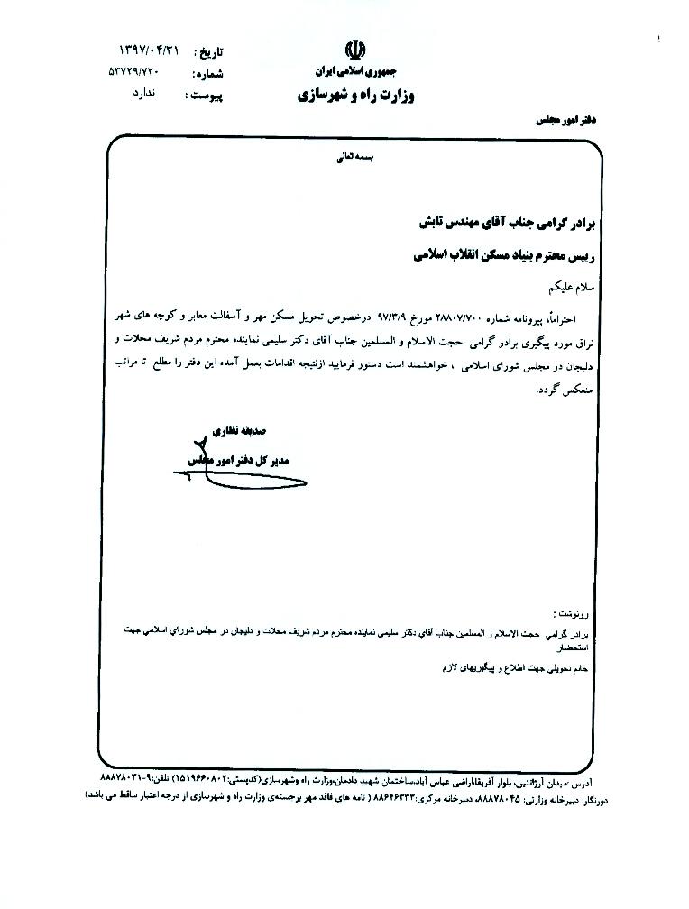 پیگیری تحویل مسکن مهر و آسفالت معابر و کوچه های شهر نراق