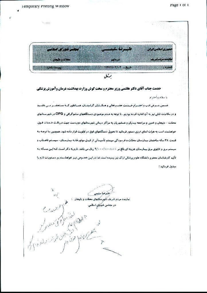 پیگیری تخصیص دستگاههای ماموگرافی و او پی جی و اخذ اعتبار جهت تعمیرات بیمارستان امام خمینی(ره)محلات