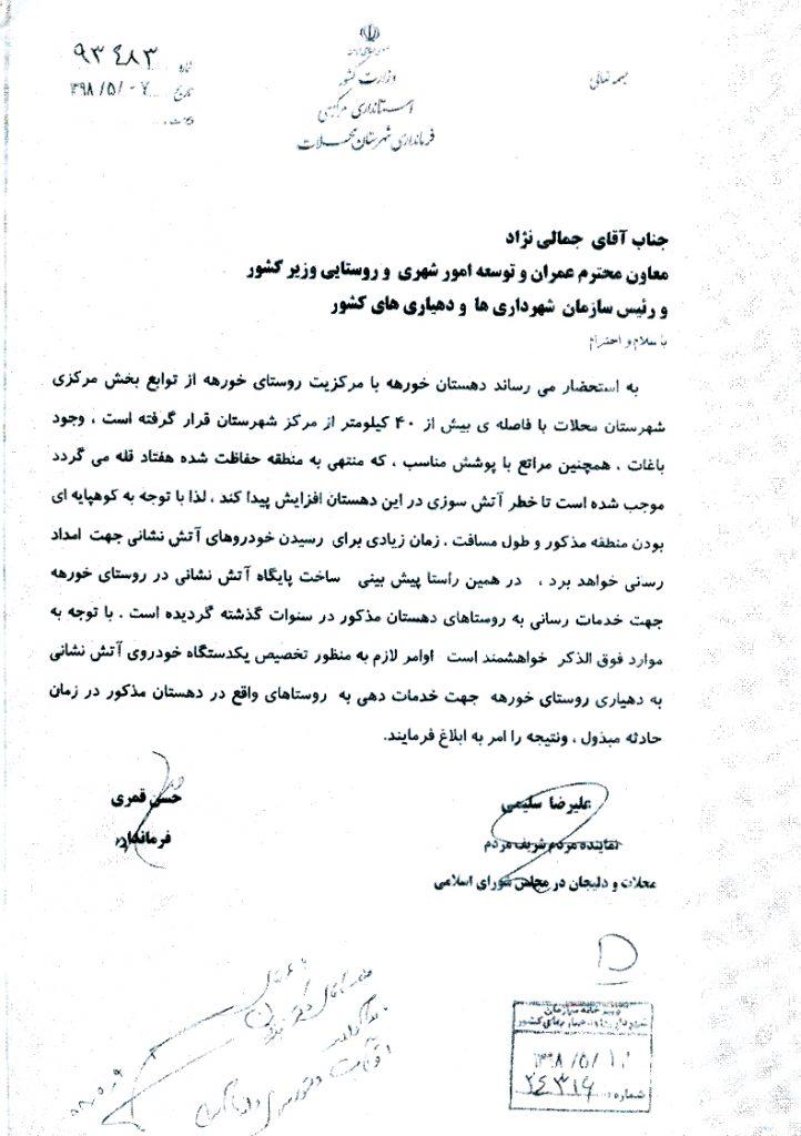 پیگیری تخصیص یکدستگاه خودروی آتش نشانی به دهستان خورهه