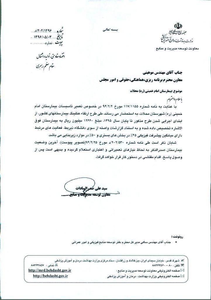 پیگیری تعمیر تاسیسات بیمارستان امام خمینی(ره) شهرستان محلات