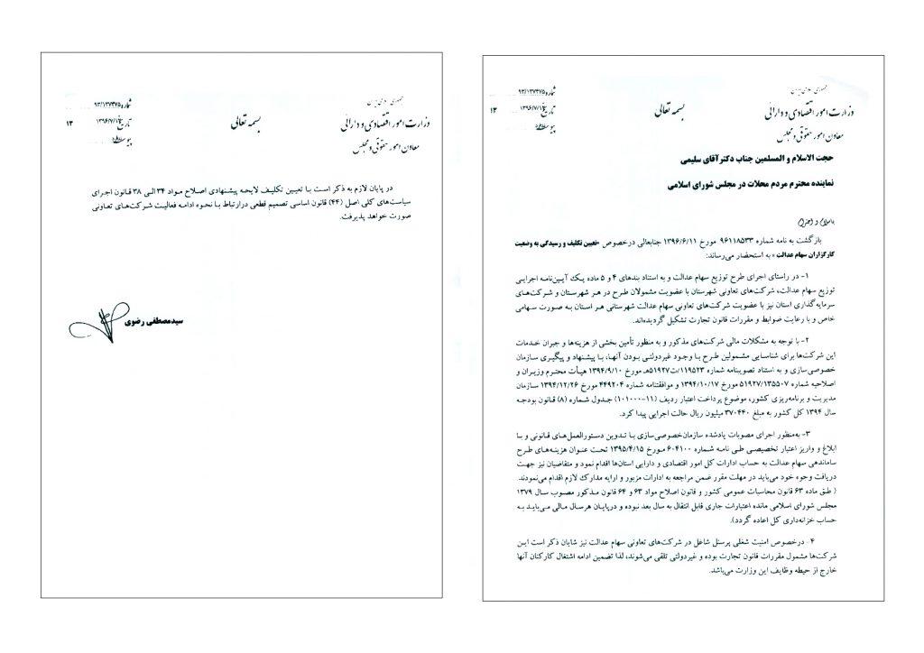 پیگیری تعیین تکلیف و رسیدگی به وضعیت کارگزاران سهام عدالت