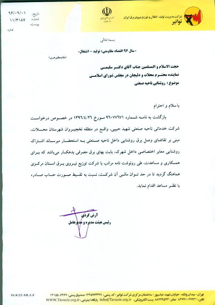 پیگیری تقاضای وصل برق روشنایی داخل ناحیه صنعتی شهید حبیبی