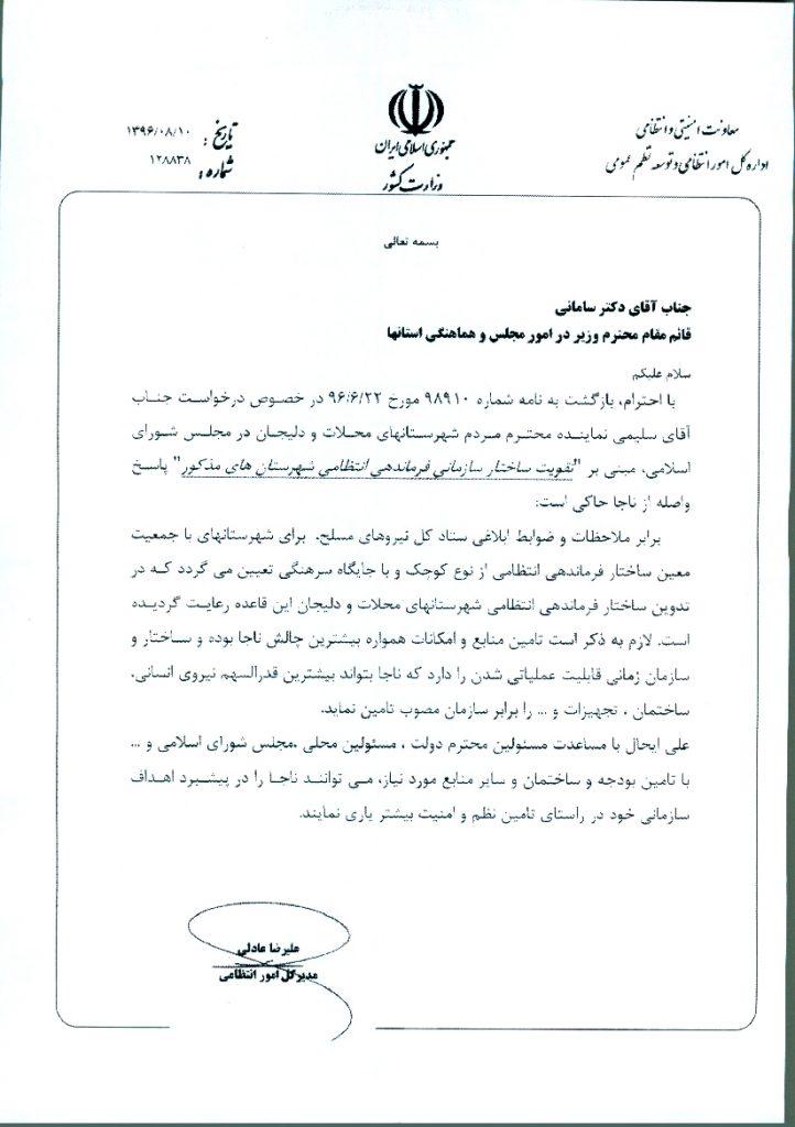 پیگیری تقویت ساختار سازمانی فرماندهی نیروی انتظامی محلات و دلیجان