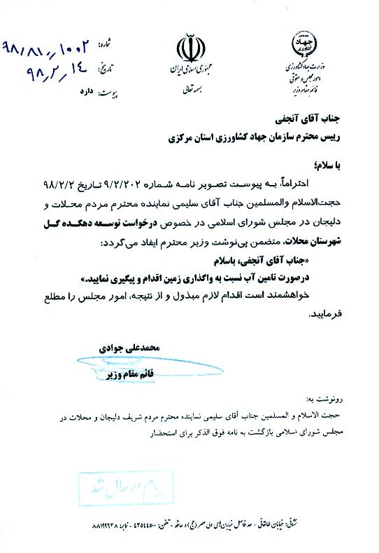 پیگیری توسعه دهکده گل شهرستان محلات و دستور وزیر جهاد کشاورزی