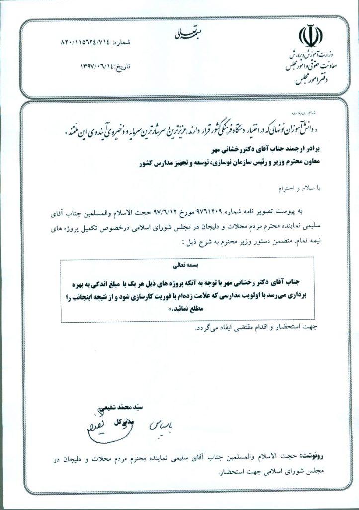 پیگیری تکمیل پروژه های نیمه تمام حوزه انتخابیه و دستور وزیر آموزش وپرورش