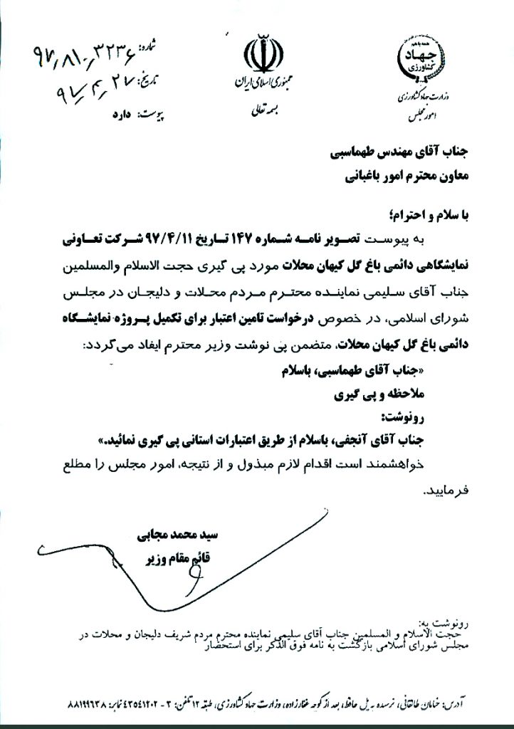پیگیری درخواست تامین اعتبار برای تکمیل پروژه نمایشگاه دائمی باغ گل کیهان محلات و دستور وزیر جهاد کشاورزی