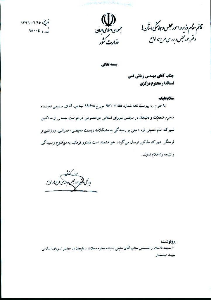 پیگیری درخواست جمعی از ساکنین شهرک امام خمینی(ره)درخصوص مشکلات زیست محیطی عمرانی ورزشی و فرهنگی