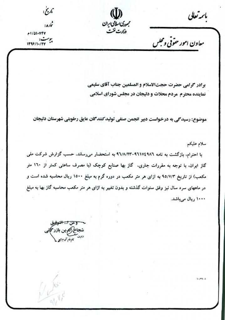 پیگیری درخواست دبیر انجمن صنفی تولیدکنندگان عایقهای رطوبتی دلیجان