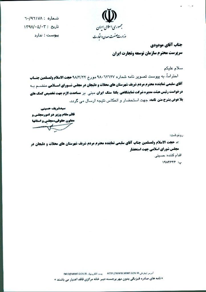 پیگیری درخواست شرکت نمایشگاهی یکتاسنگ ایران مبنی بر تخصیص کمک های بلاعوض