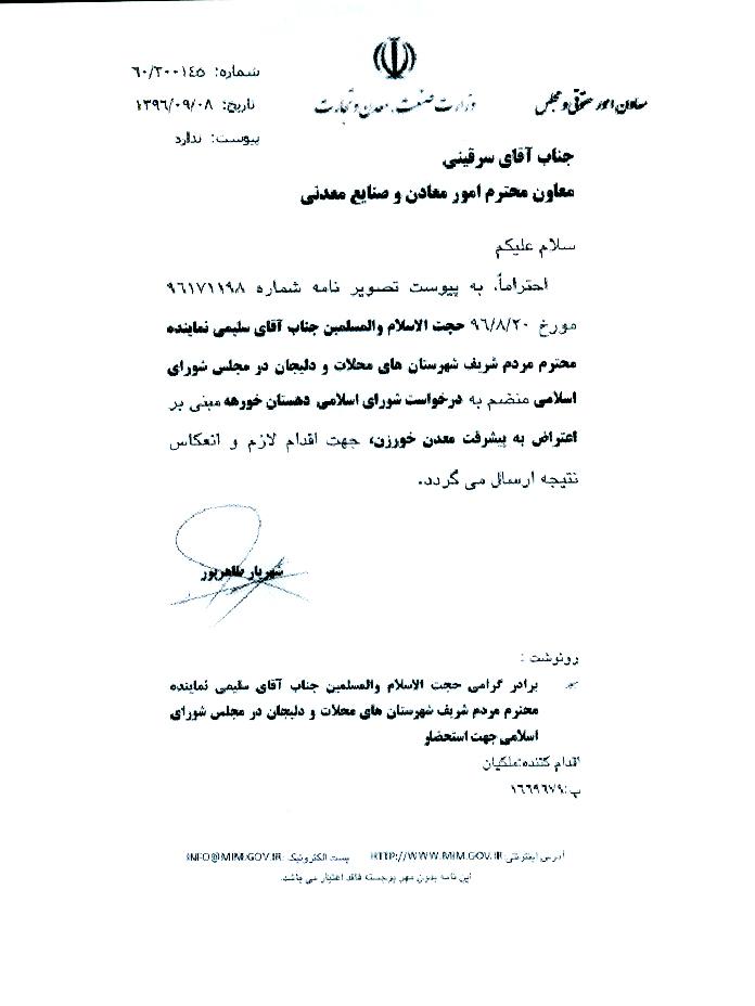 پیگیری درخواست شورای اسلامی دهستان خورهه مبنی بر اعتراض به پیشرفت معدن خورزن
