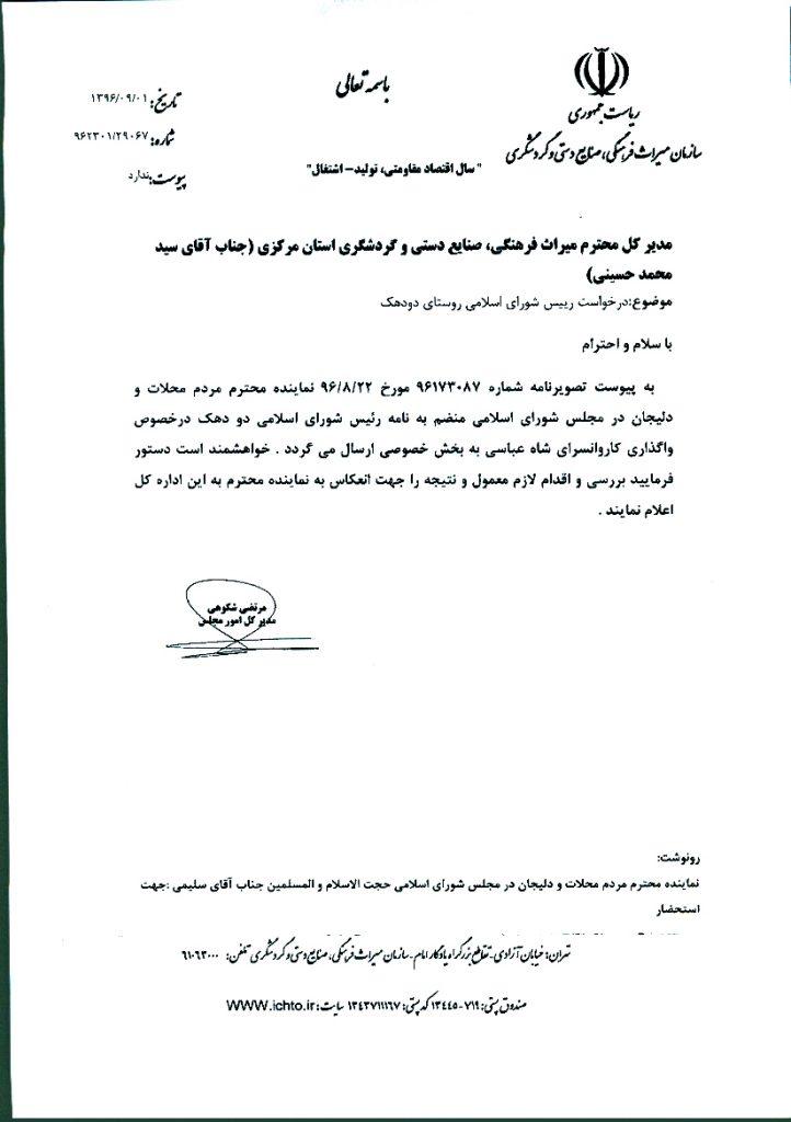 پیگیری درخواست شورای اسلامی روستای دودهک مبنی بر واگذاری کاروانسرای شاه عباسی به بخش خصوصی