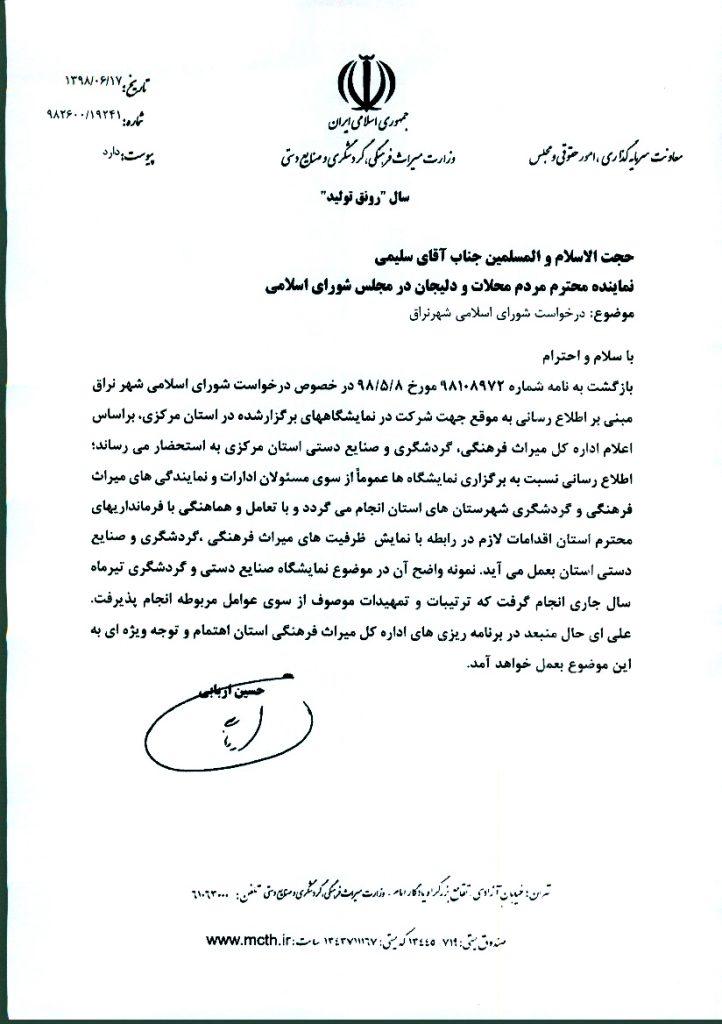 پیگیری درخواست شورای اسلامی شهر نراق مبنی بر اطلاع رسانی مناسب نمایشگاههای استان مرکزی