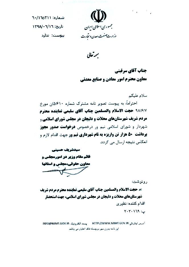 پیگیری درخواست صدور مجوز برداشت 50 هزار تن واریزه بنام شهرداری نیم ور