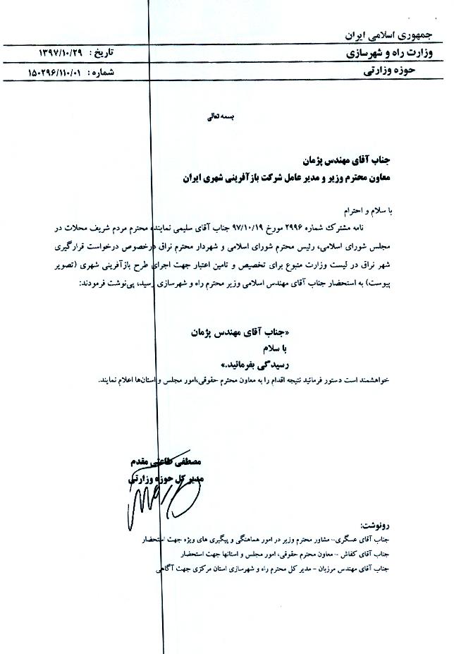 پیگیری درخواست قرارگیری شهر نراق برای تامین اعتبار جهت اجرای طرح بازآفرینی شهری و دستور وزیر راه و شهرسازی