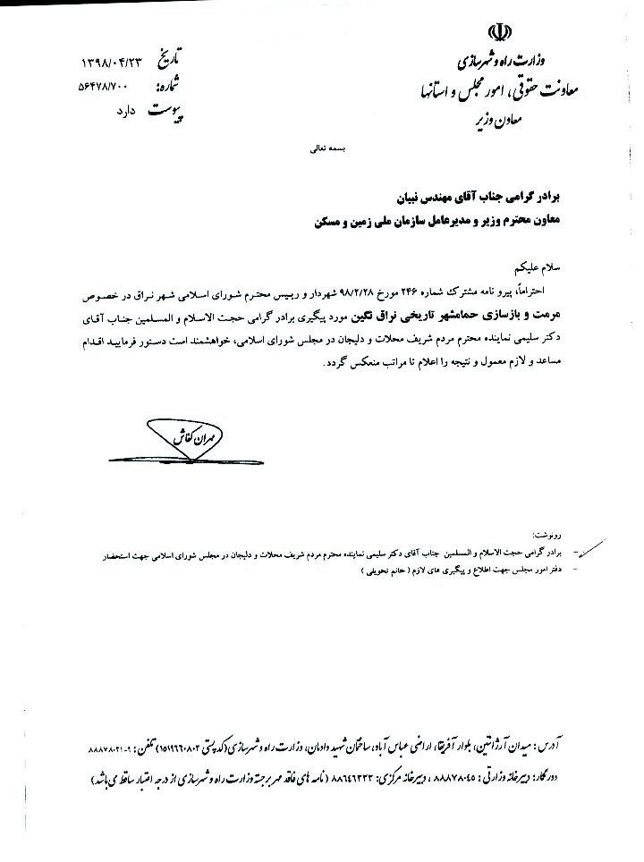 پیگیری درخواست مرمت و بازسازی حمام تاریخی شهر نراق1