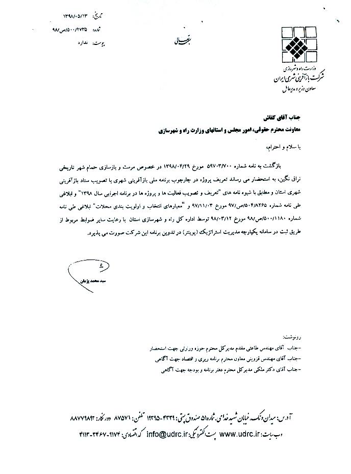 پیگیری درخواست مرمت و بازسازی حمام تاریخی شهر نراق2