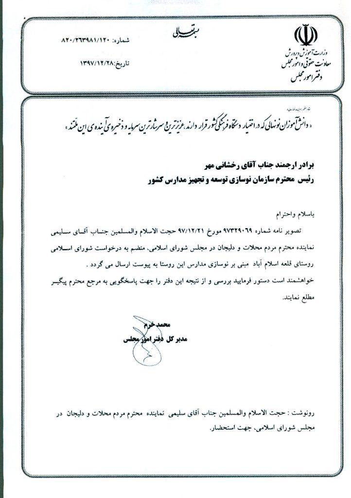 پیگیری درخواست نوسازی مدارس روستای قلعه اسلام آباد