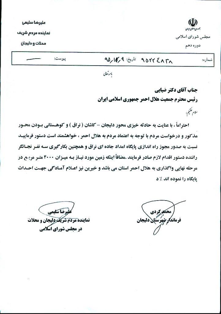 پیگیری راه اندازی پایگاه هلال احمر امدادجاده ای شهر نراق