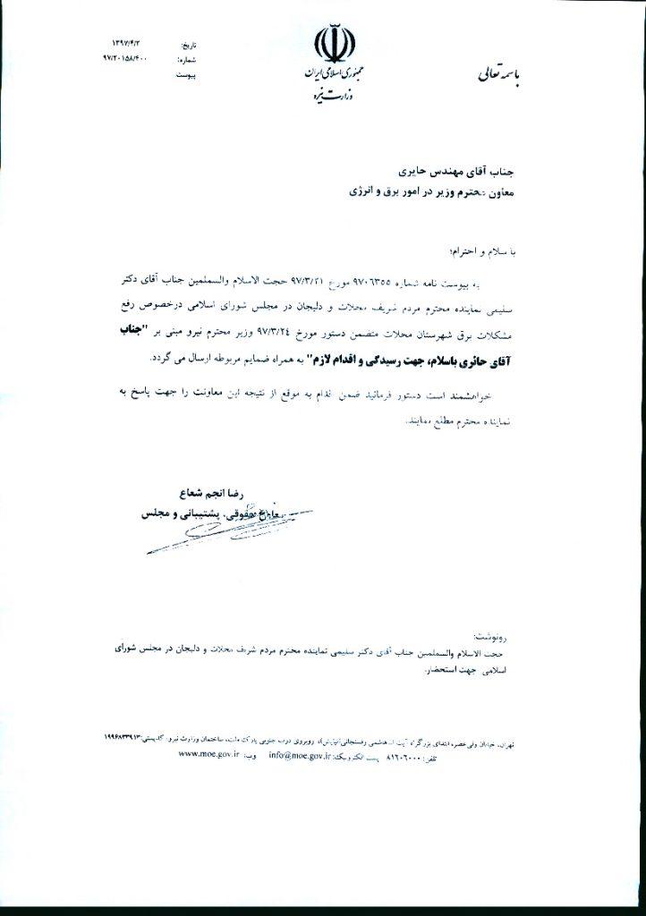 پیگیری رفع مشکلات برق شهرستان محلات و دستور وزیر نیرو