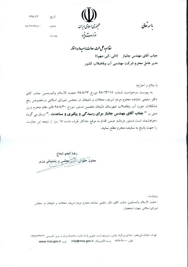 پیگیری رفع مشکلات حوزه آب و فاضلاب شهرستان دلیجان و دستور وزیر نیرو