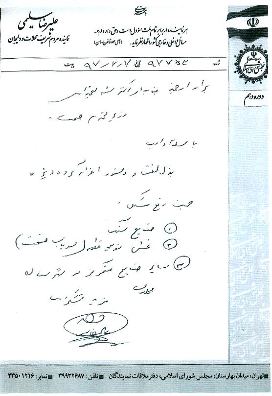 پیگیری رفع مشکلات صنایع سنگ، شرکت سویاب صنعت و سایر صنایع محلات و دستور وزیر صمت