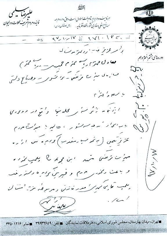 پیگیری رفع مشکل زائرسرای محلاتیها در مشهد مقدس