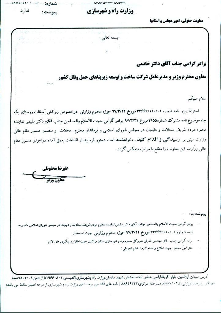 پیگیری روکش آسفالت روستای یکه چاه و دستور وزیر راه و شهرسازی