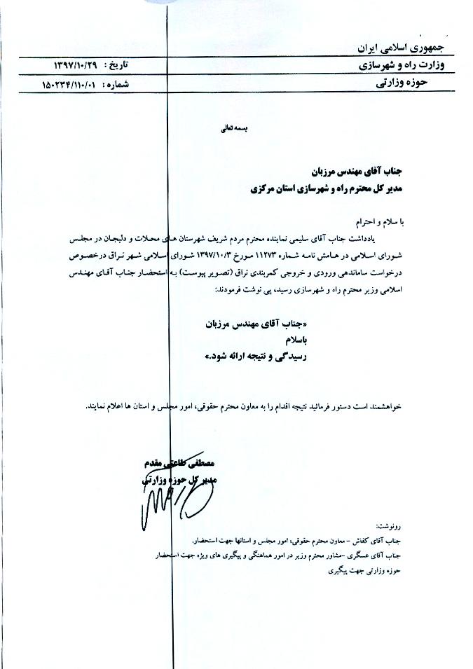 پیگیری ساماندهی ورودی و خروجی کمربندی شهر نراق و دستور وزیر راه و شهرسازی