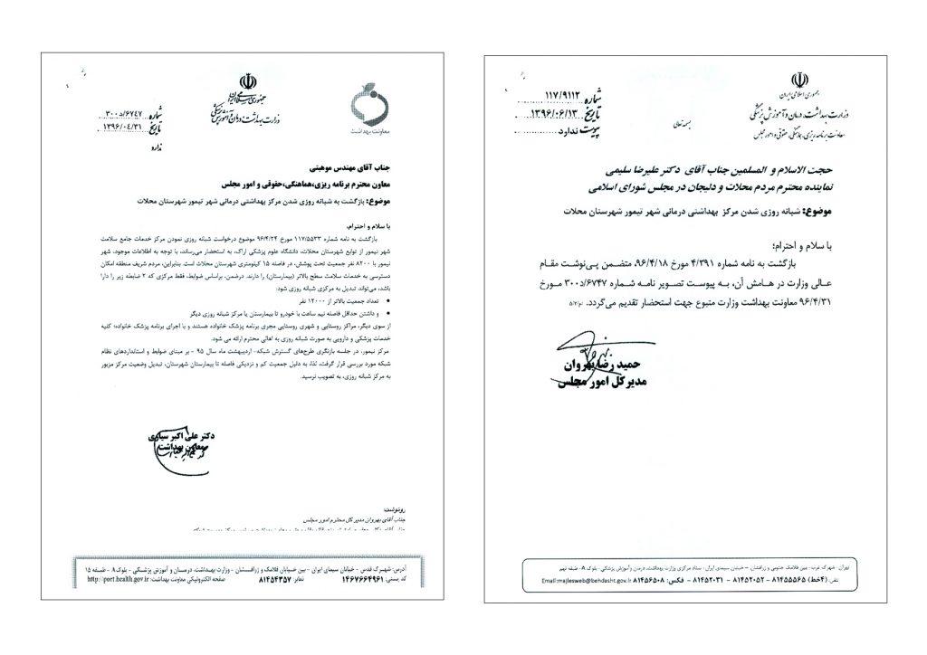 پیگیری شبانه روزی شدن مرکز بهداشت و درمان شهر نیم ور