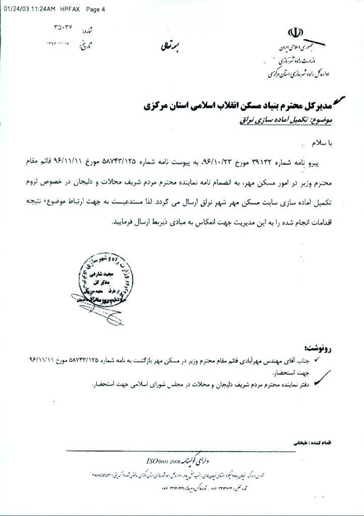 پیگیری لزوم تکمیل آماده سازی سایت مسکن مهر شهر نراق