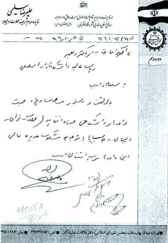 پیگیری مساعدت به دانشگاههای آزاد اسلامی حوزه انتخابیه