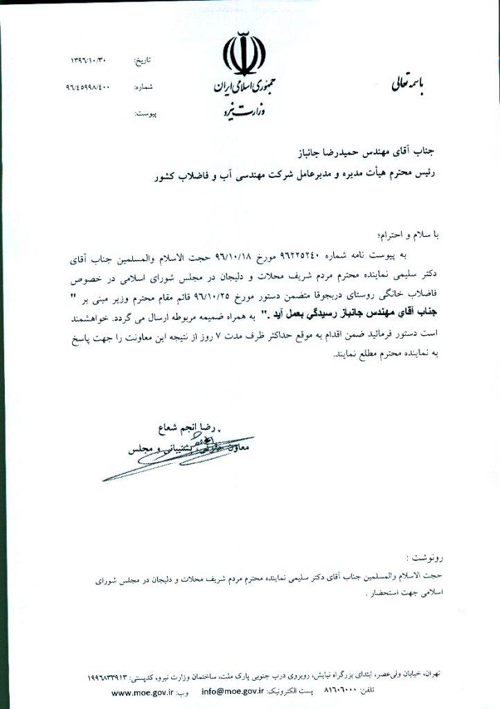 پیگیری موضوع فاضلاب خانگی روستای دربجوقا و دستور وزیر نیرو