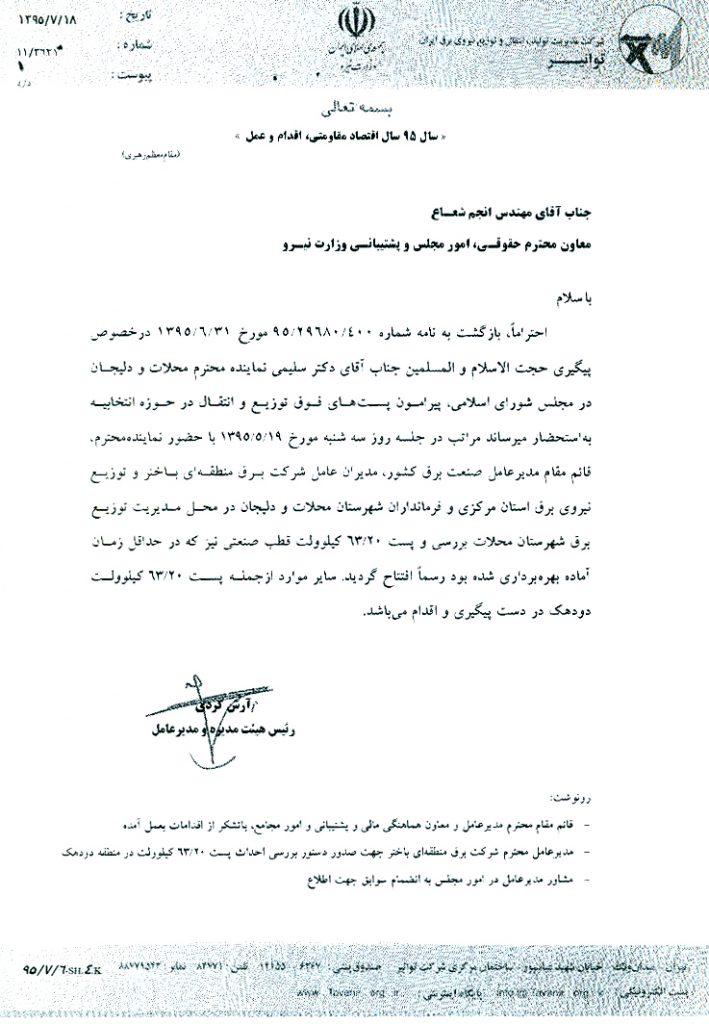 پیگیری پست های فوق توزیع و انتقال در حوزه انتخابیه