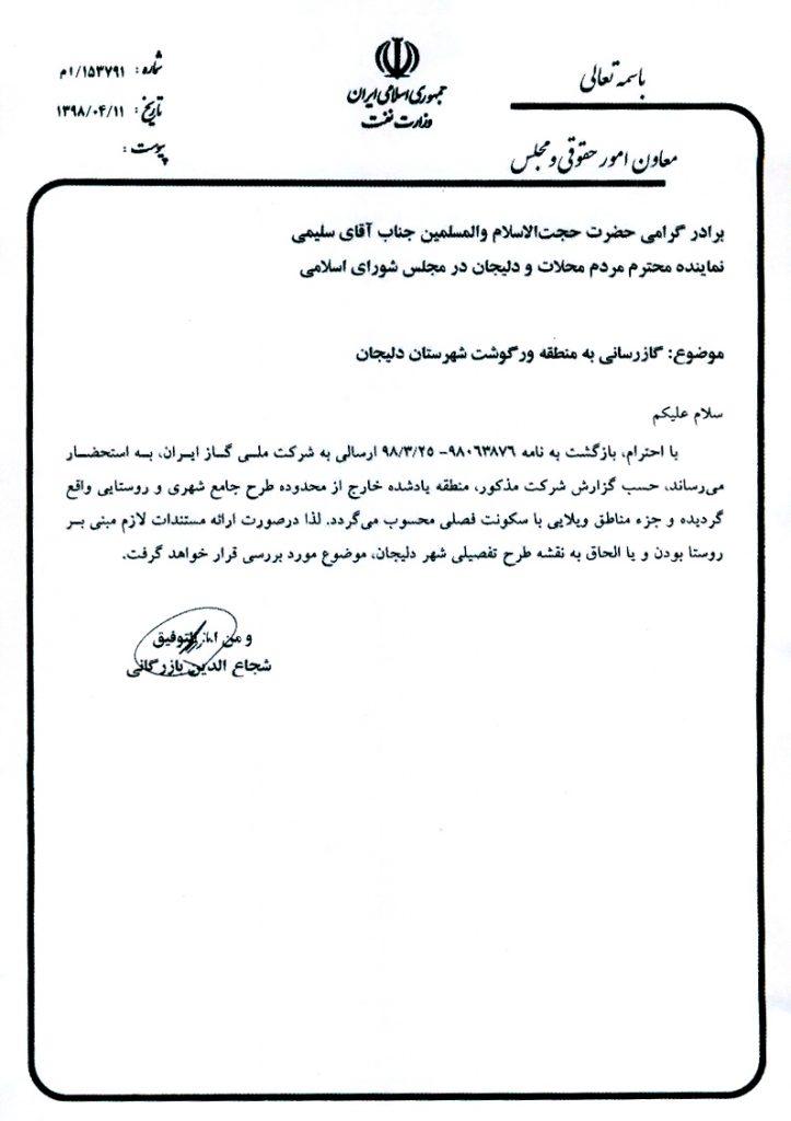 پیگیری گازرسانی به منطقه ورکوشت شهرستان دلیجان