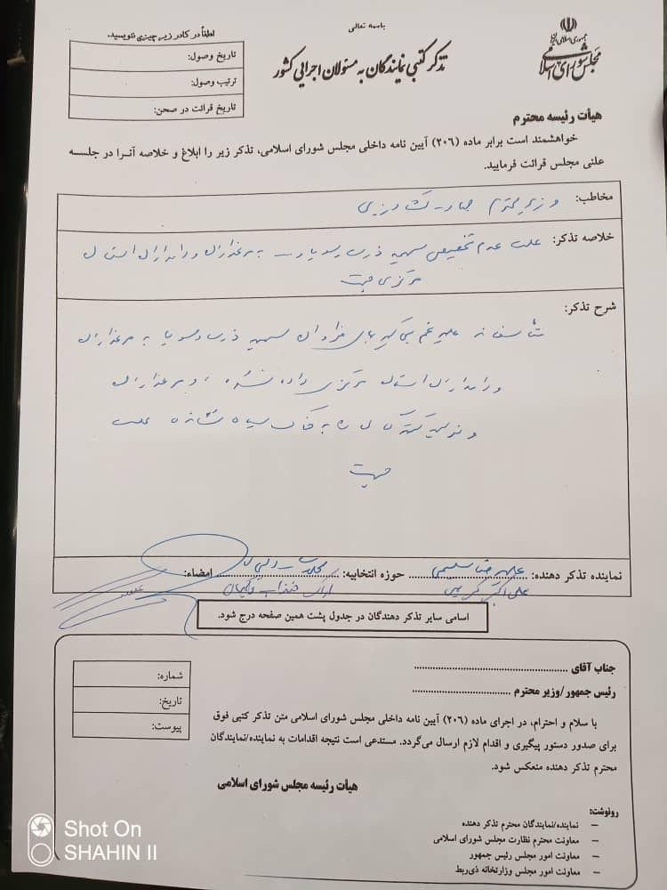 تذکر به وزیر محترم کشاورزی در خصوص علت عدم تخصیص سهمیه ذرت و سویا به کشاورزان و دامداران استان مرکزی