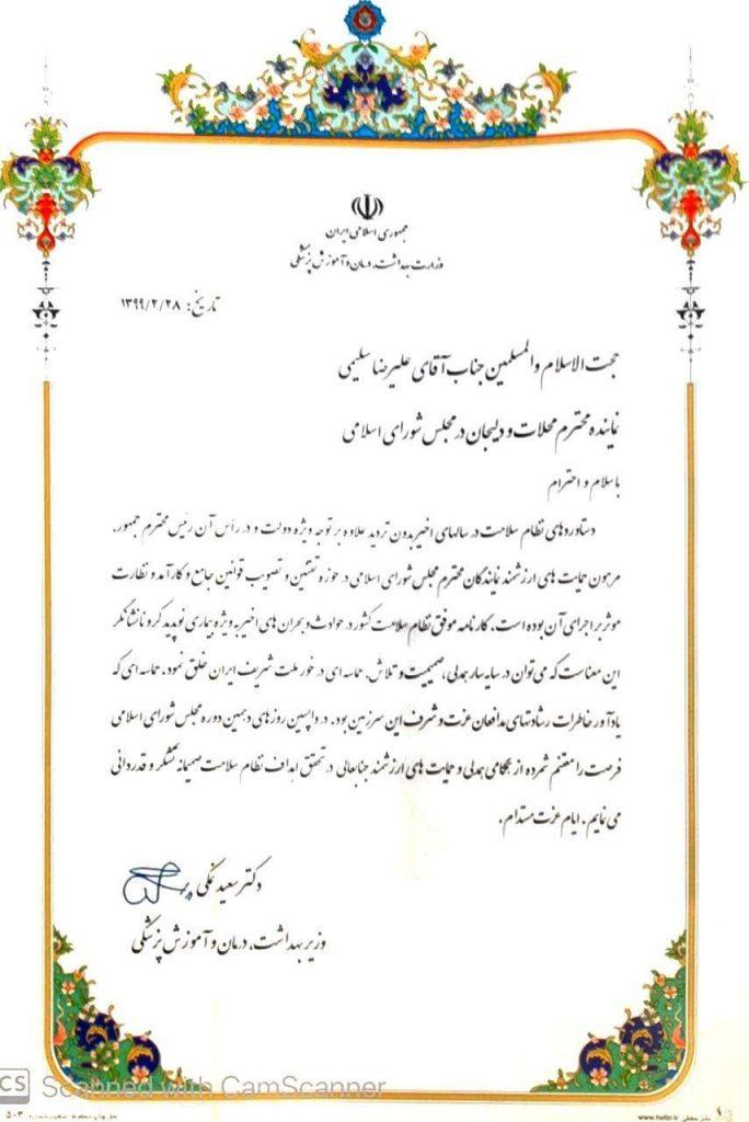 تقدیر نامه دکتر سلیمی